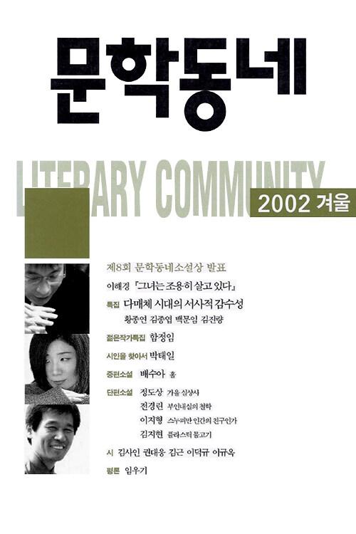 계간 문학동네 2002년 겨울호 통권 33호