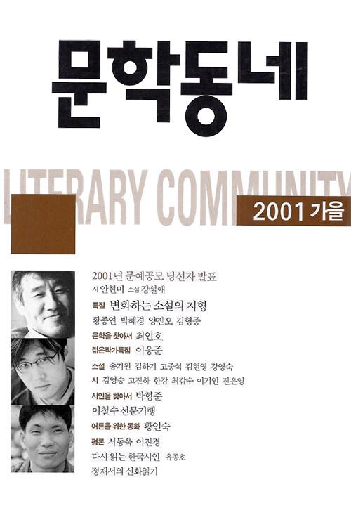 계간 문학동네 2001년 가을호 통권 28호