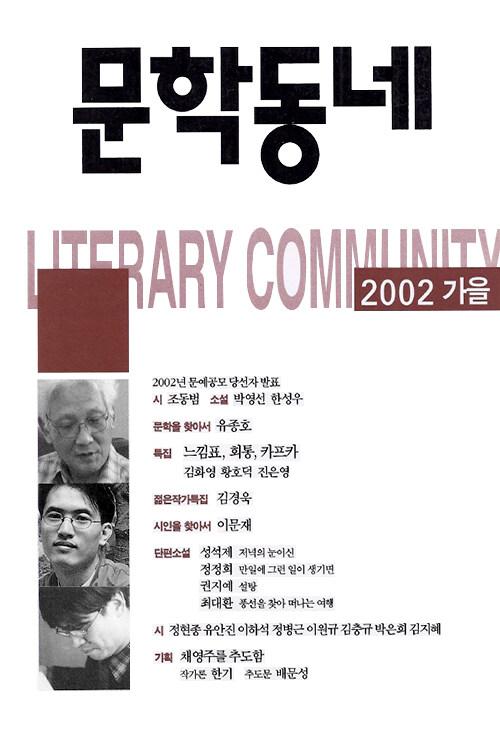 계간 문학동네 2002년 가을호 통권 32호