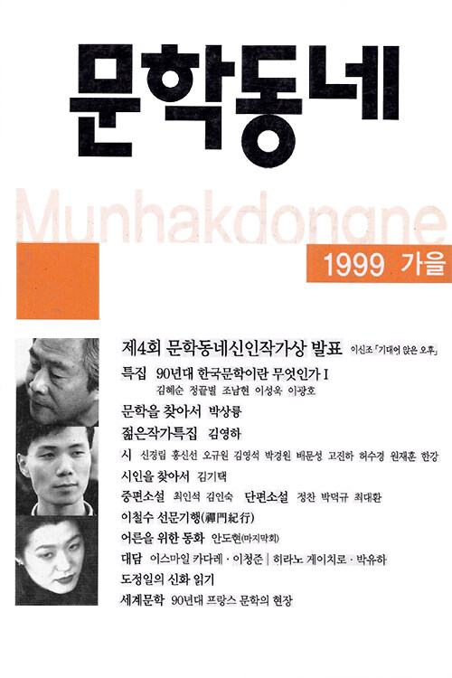 계간 문학동네 1999년 가을호 통권 20호