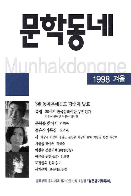 계간 문학동네 1998년 겨울호 통권 17호