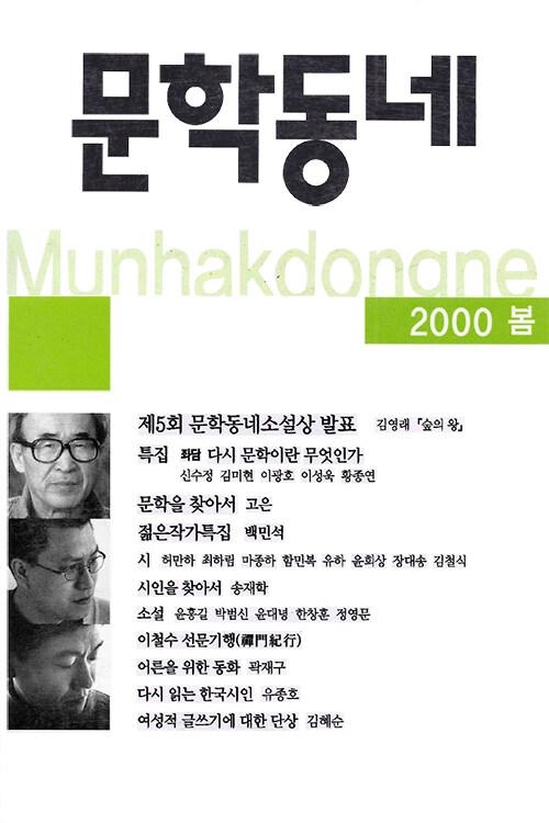 계간 문학동네 2000년 봄호 통권 22호