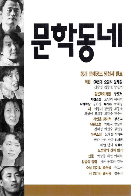 계간 문학동네 1997년 겨울호 통권 13호