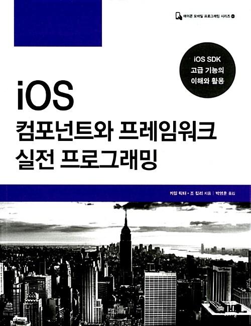iOS 컴포넌트와 프레임워크 실전 프로그래밍
