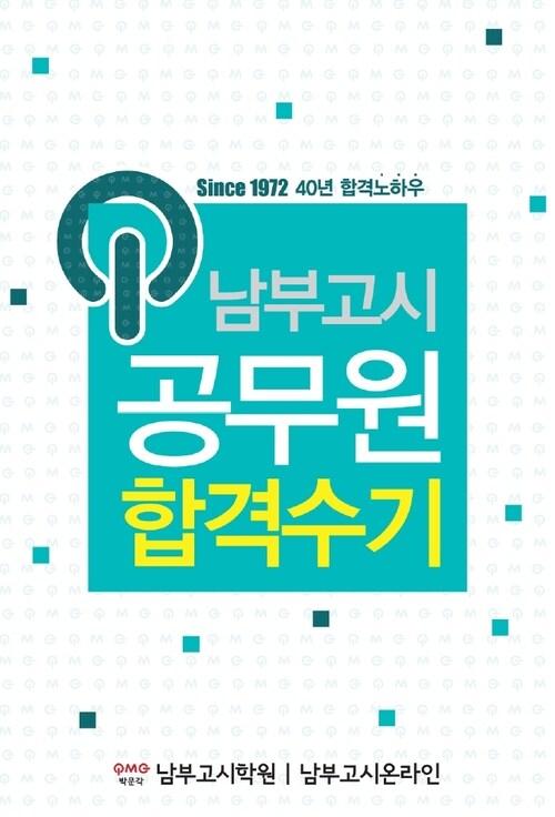 박문각 남부고시 공무원 합격수기