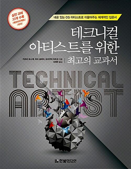 테크니컬 아티스트를 위한 최고의 교과서
