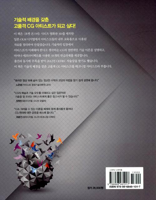 테크니컬 아티스트를 위한 최고의 교과서 : 내공 있는 CG 아티스트로 이끌어주는 체계적인 입문서