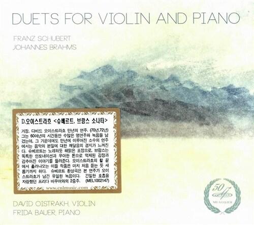 [수입] 슈베르트 & 브람스 : 바이올린과 피아노 듀엣