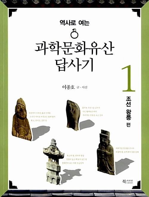 역사로 여는 과학문화유산답사기 1 : 조선 왕릉 편
