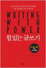 힘 있는 글쓰기 : 옥스퍼드 대학 33년 스테디셀러, 가장 실용적인 글쓰기 매뉴얼