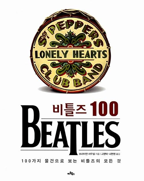 비틀즈 100