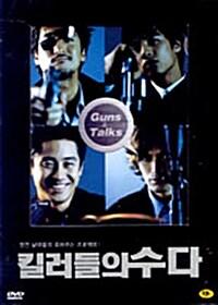 킬러들의 수다 (2 Disc)