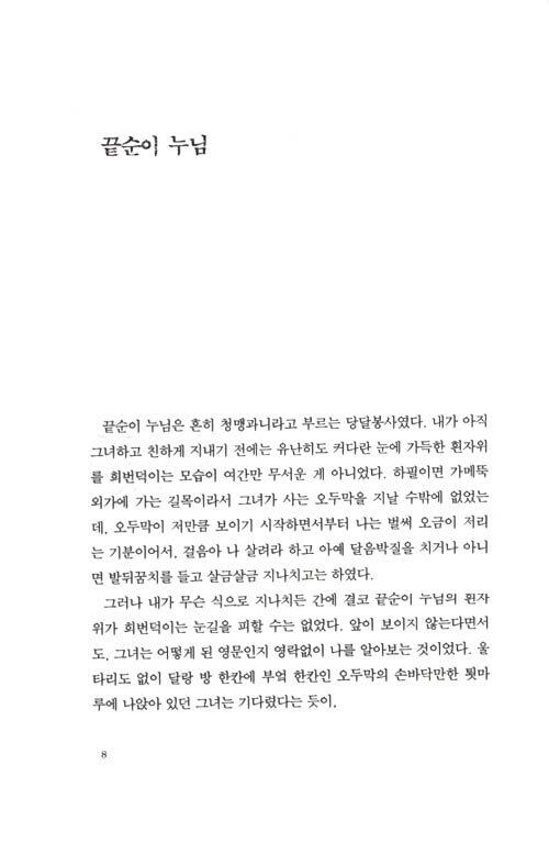 사람의 향기 : 송기원 연작소설