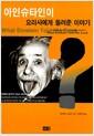 [중고] 아인슈타인이 요리사에게 들려준 이야기