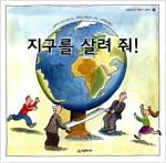 지구를 살려 줘