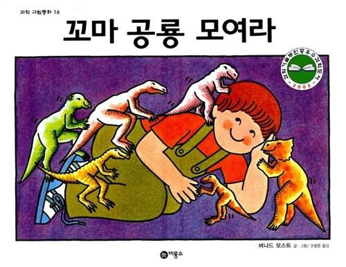 [중고] 꼬마 공룡 모여라