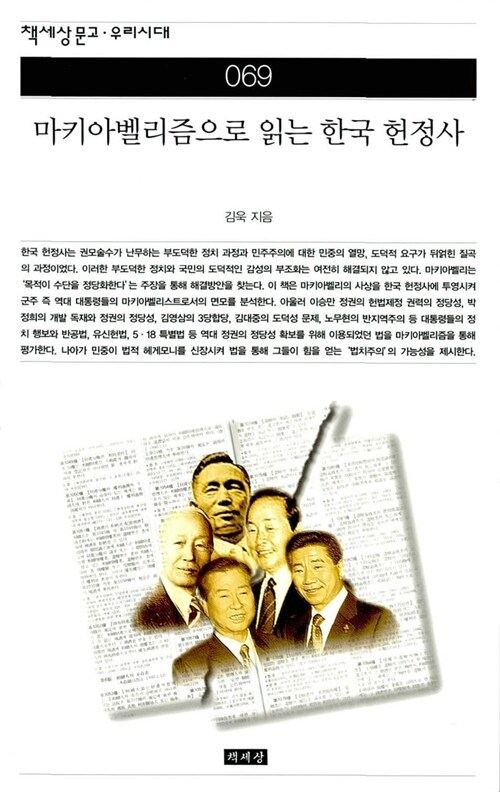 마키아벨리즘으로 읽는 한국 헌정사