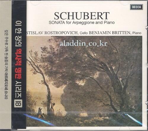 슈베르트 : 아르페지오네 소나타 / 슈만 : 민요풍의 소품집 Op.102 / 드뷔시 : 첼로 소나타