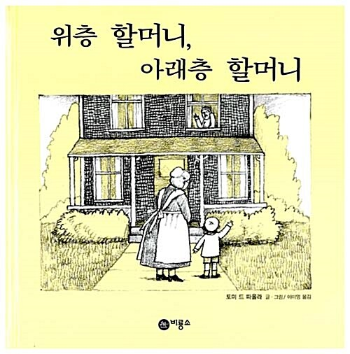 위층 할머니, 아래층 할머니
