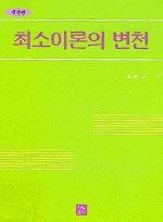 최소이론의 변천 개정판