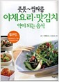풋풋 쌉싸름 야채요리 맛김치 약이 되는 음식 - Self Cooking