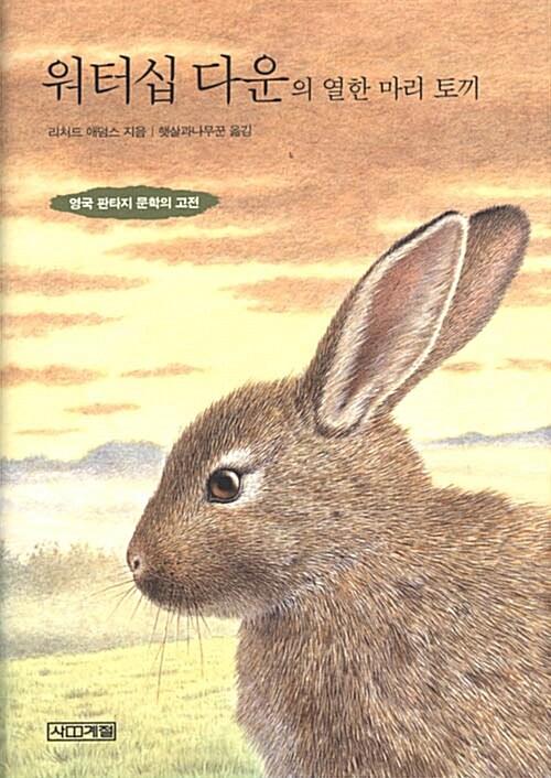 워터십 다운의 열한 마리 토끼 (양장)