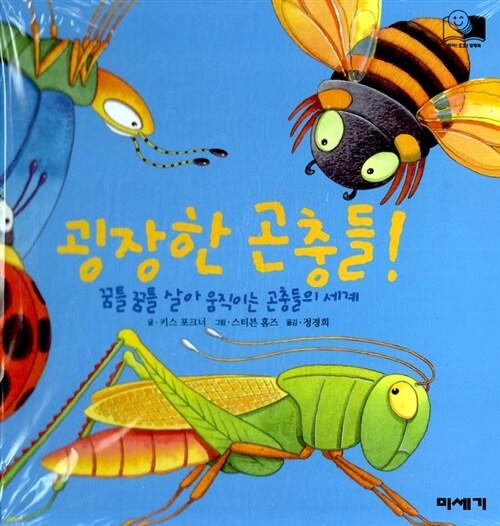 굉장한 곤충들!