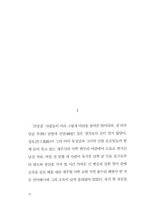 신화를 삼킨 섬. 2 : 이청준 장편소설