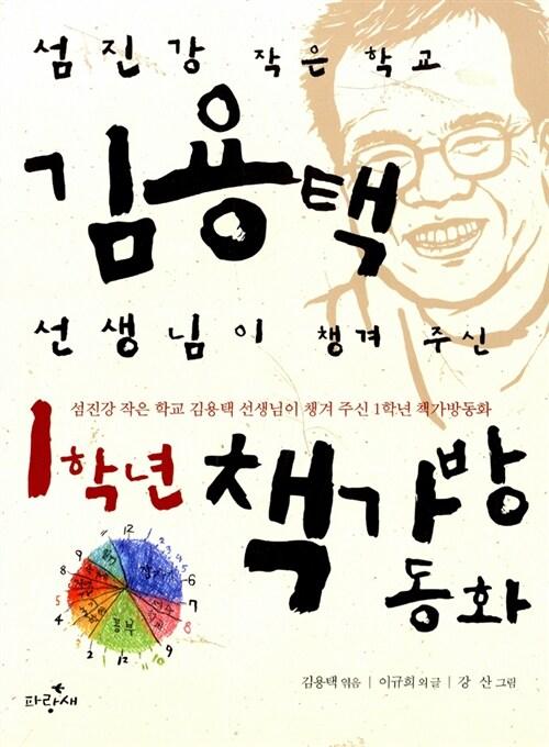 김용택 선생님이 챙겨 주신 1학년 책가방동화