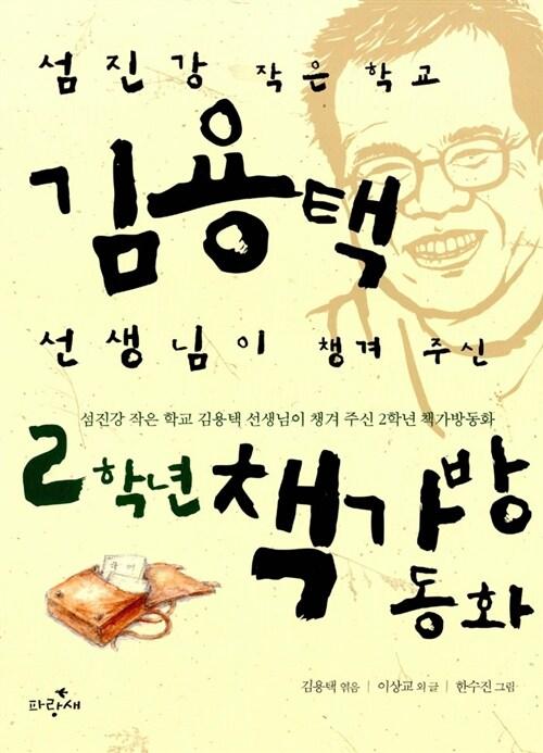 김용택 선생님이 챙겨 주신 2학년 책가방동화