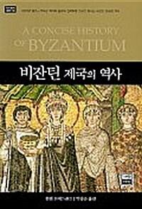 비잔틴 제국의 역사