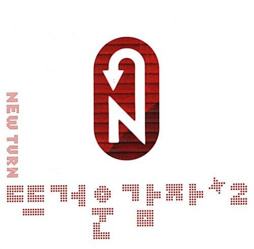 뜨거운 감자 2집 - New Turn [재발매]