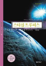 온라인 서점으로 이동 ISBN:8989571359