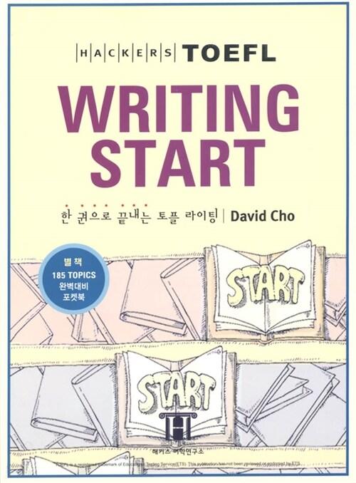 [중고] Hackers Writing Start (해커스 라이팅 스타트) (책 + 185 topics 완벽대비 포켓북)