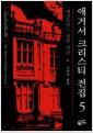 [중고] 애거서 크리스티 전집 5 (완전판)