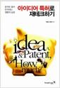 [중고] 아이디어 특허로 재테크하기