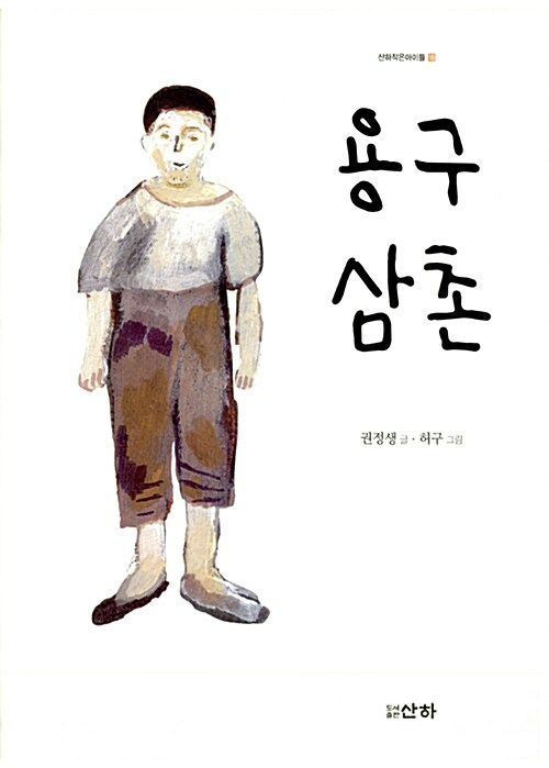 [중고] 용구 삼촌