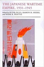 The Japanese Wartime Empire, 1931-1945 (Paperback)