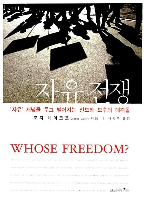 자유 전쟁