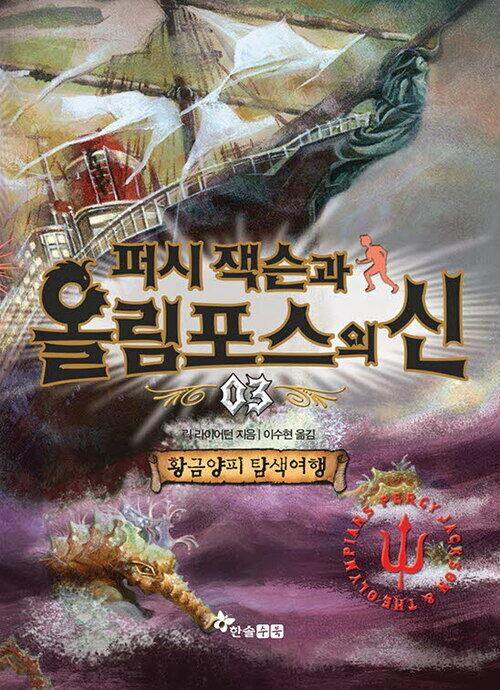 퍼시 잭슨과 올림포스의 신 03 : 황금양피 탐색여행