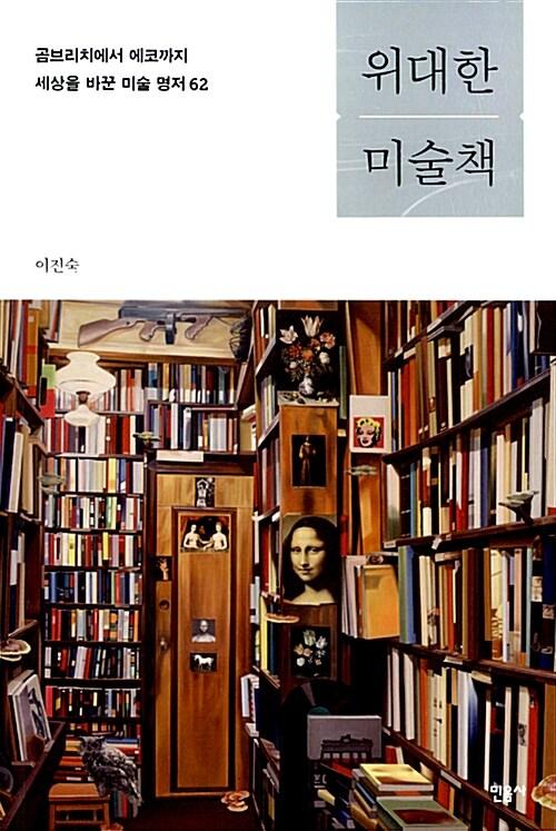 위대한 미술책