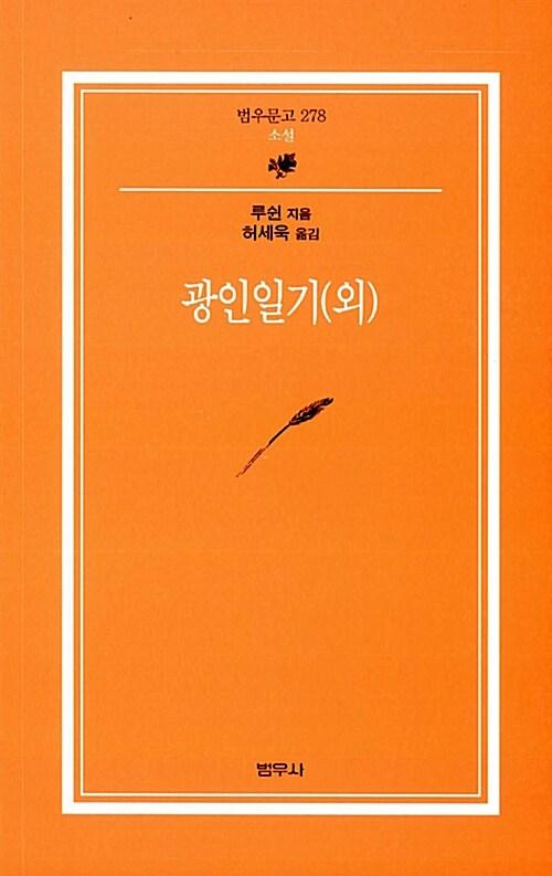 광인일기 (외)