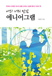 (나와 너의 만남) 에니어그램 : 한국에서 오랫동안 에니어그램을 강의하고 상담을 통해 쓴 최초의 책! 2판