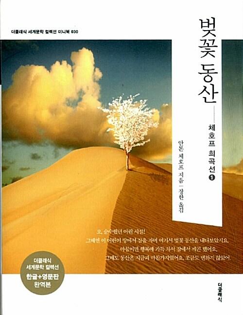 벚꽃 동산 미니북 세트 - 전2권 (한글판 + 영문판)