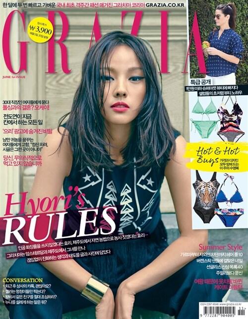 그라치아 GRAZIA Korea 2014.6-1 - 31호