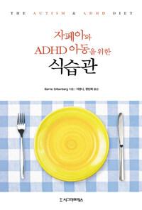 자폐아와 ADHD 아동을 위한 식습관