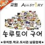 [교원]솔루토이 국어(정품)2018년최신간 매장디피용),특AAA급