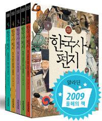 한국사 편지 세트 - 전5권