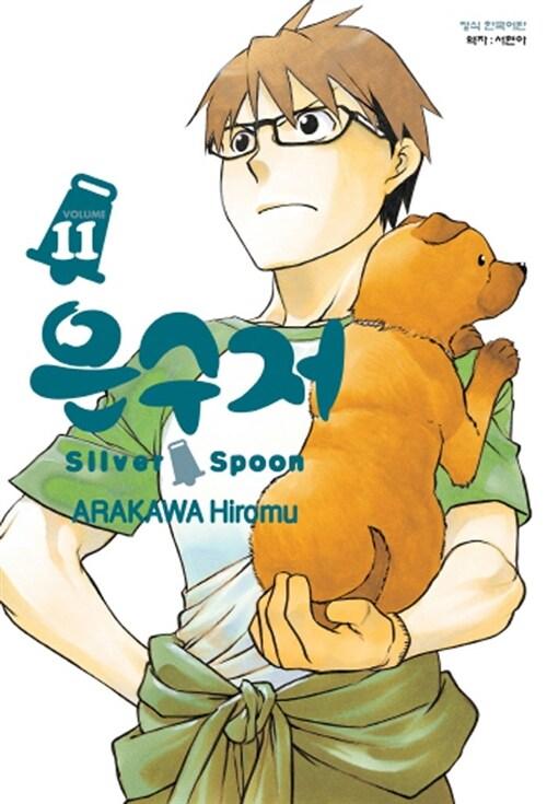 은수저 Silver Spoon 11