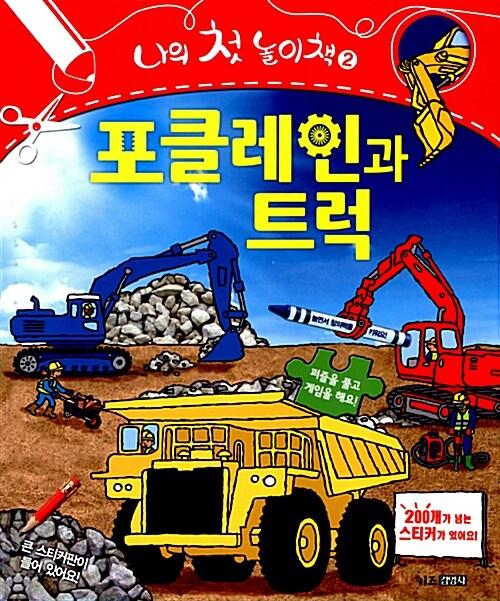 나의 첫 놀이책 2 : 포클레인과 트럭 (스프링)